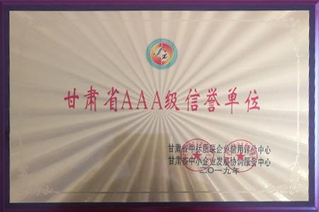 甘肃省信誉单位证书