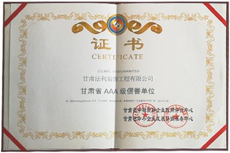 甘肃省信誉等级证书