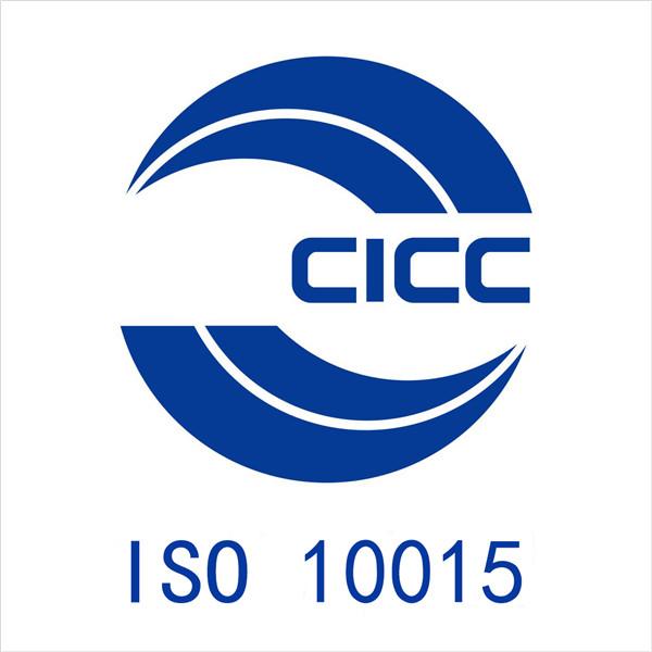 培训管理体系 ISO10015