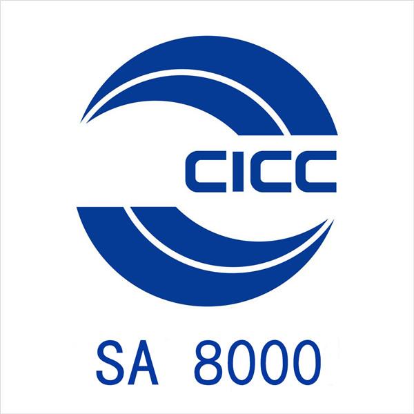 社会责任管理体系SA8000