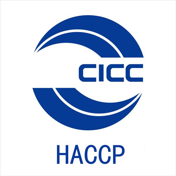 危害分析与关键控制点HACCP认证