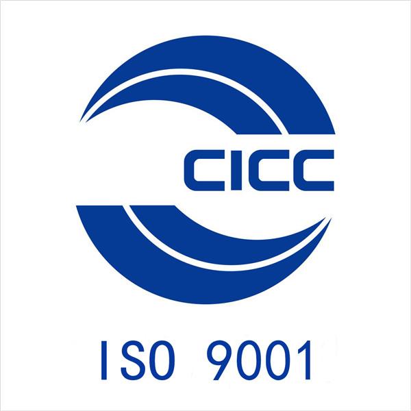 成都iso9001质量体系认证