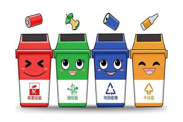 生活垃圾分类服务能力认证