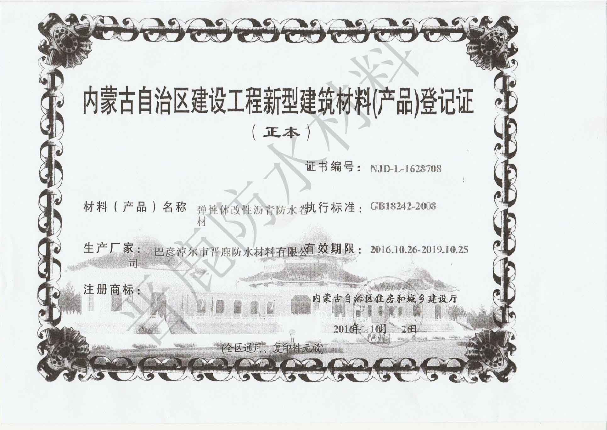 内蒙古自治区建设工程新型建筑材料(产品)登记证(正本)