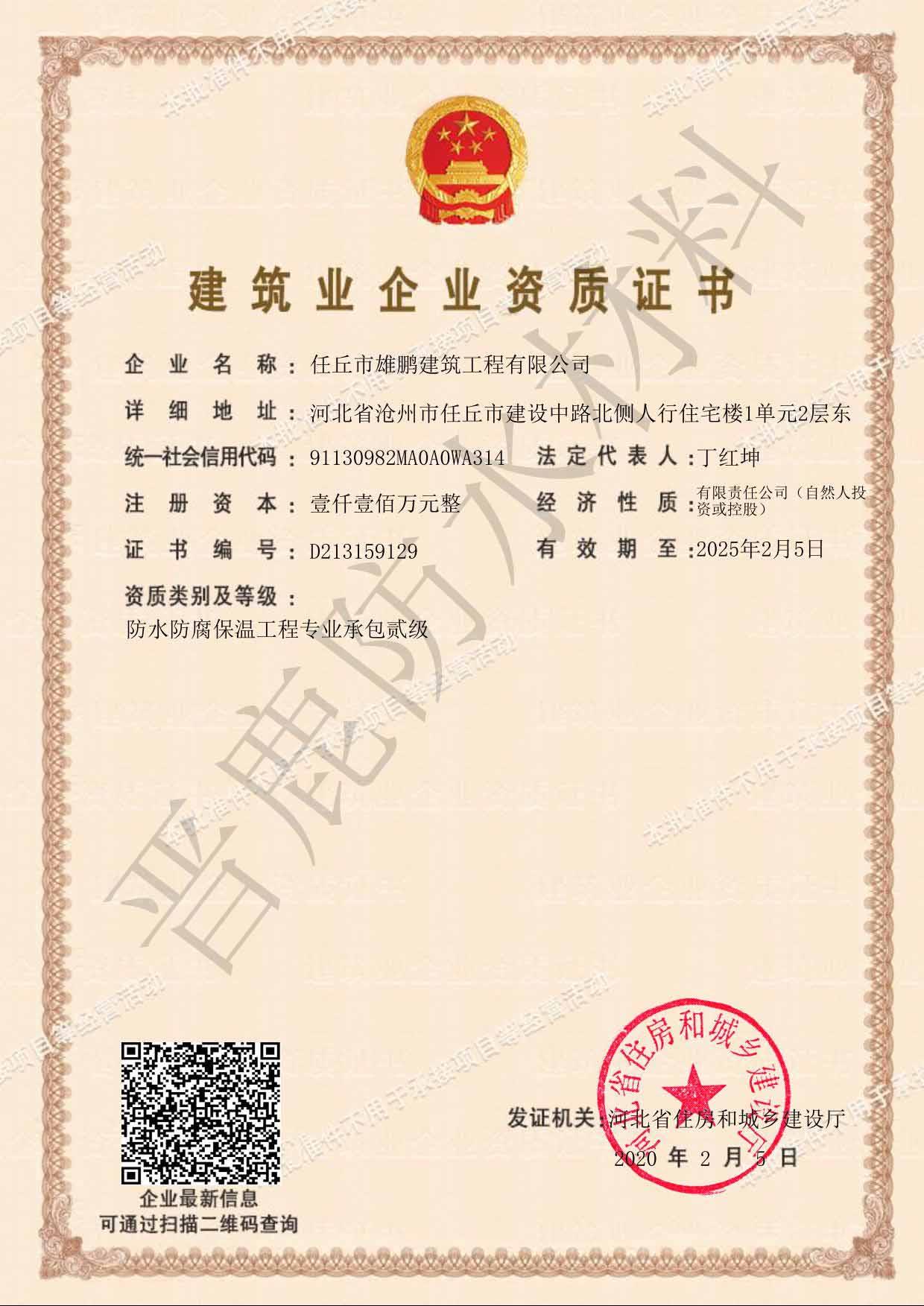 晋鹿防水建筑业企业资质证书