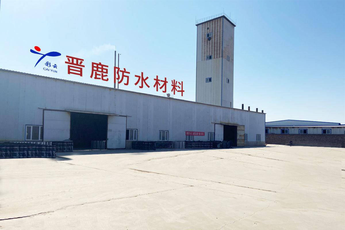 晋鹿防水卷材厂区