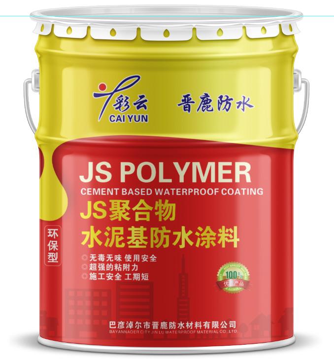 北京JS聚合物水泥基防水涂料