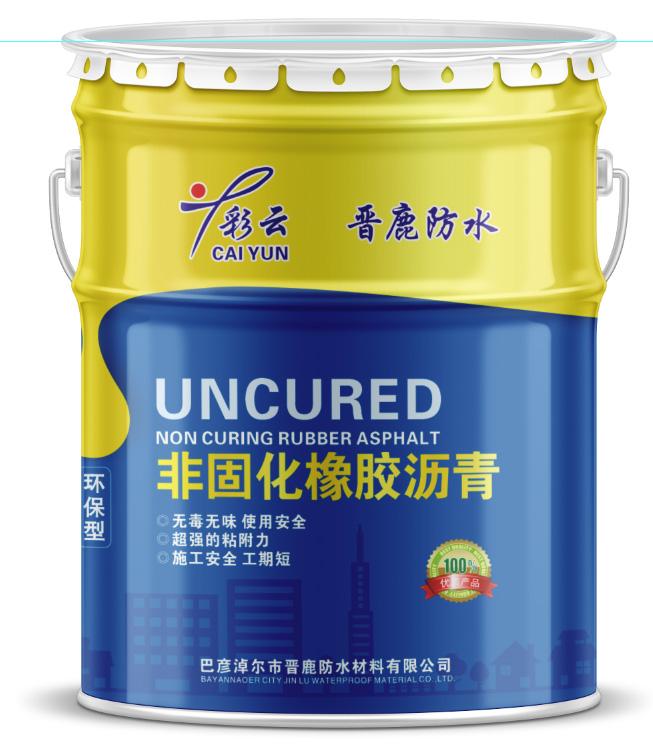 北京非固化橡胶沥青 防水材料厂家