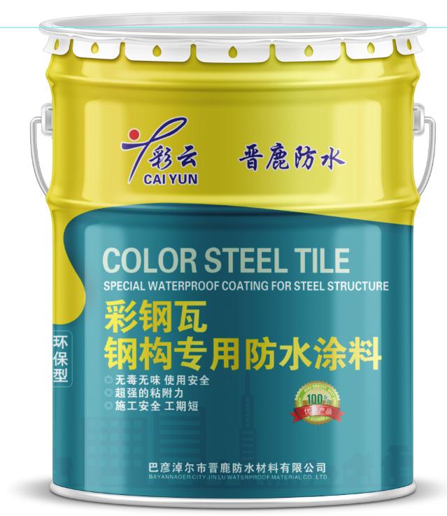 内蒙古彩钢瓦钢构专用防水涂料