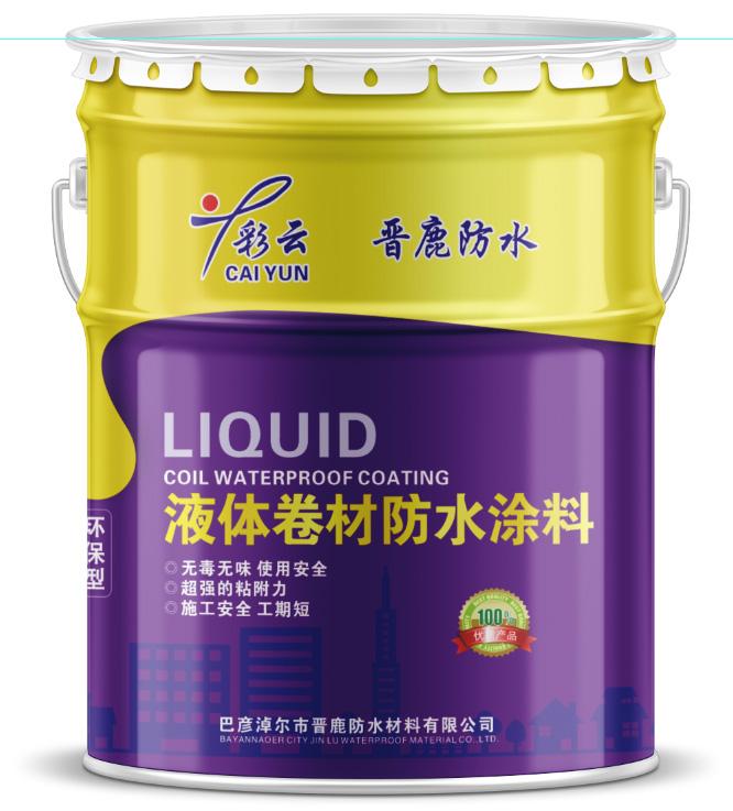 内蒙古防水材料批发  液体卷材防水涂料