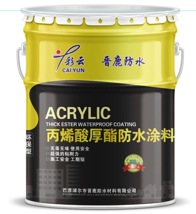 丙烯酸厚酯防水涂料
