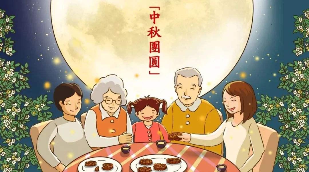 中秋佳节喜相逢,小家大家齐欢庆。