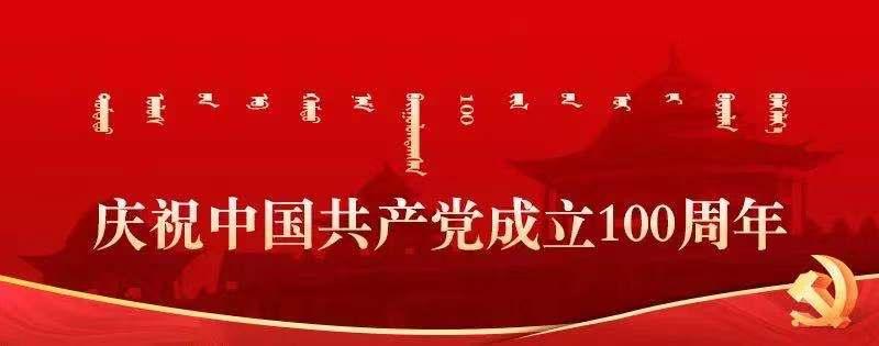 建党100周年  | 学习党史  |  不忘初心  |  永远跟党走