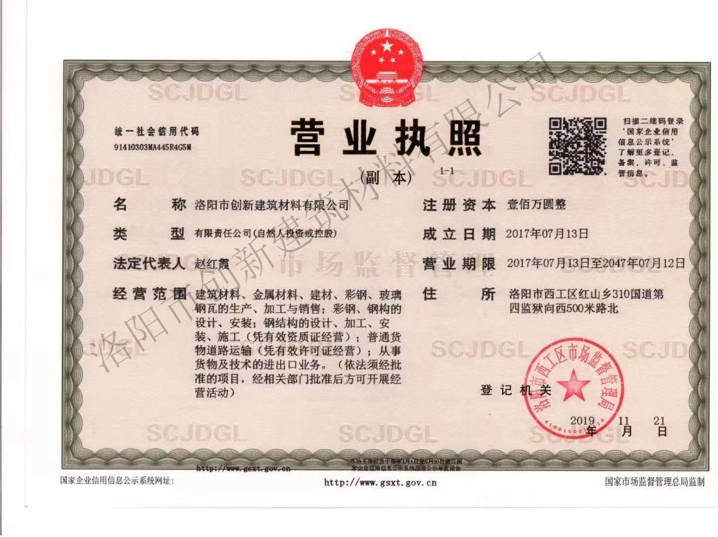 洛阳创新材料营业执照