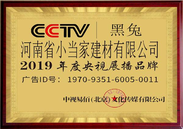 2019年度中央视展播品牌