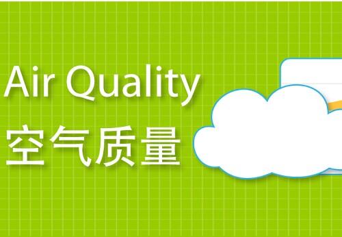 河南前5个月空气质量主要指标改善明显