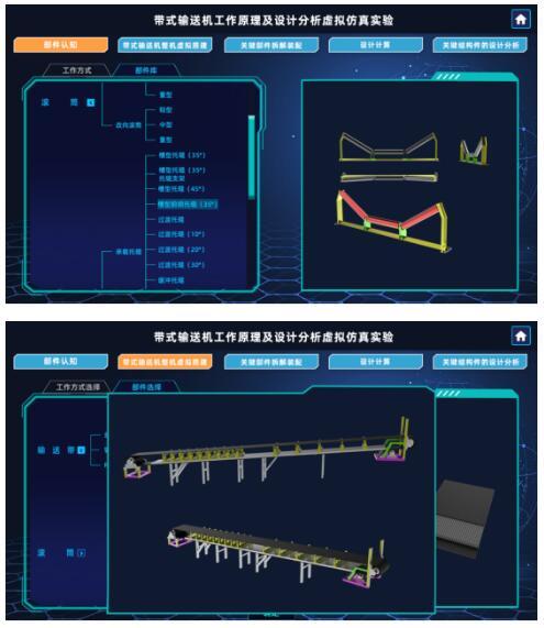 带式输送机工作原理及设计分析虚拟仿真实验有几大模块?