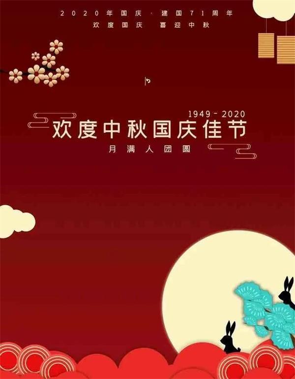 国庆中秋喜相逢 冰轩环保祝大家双节快乐