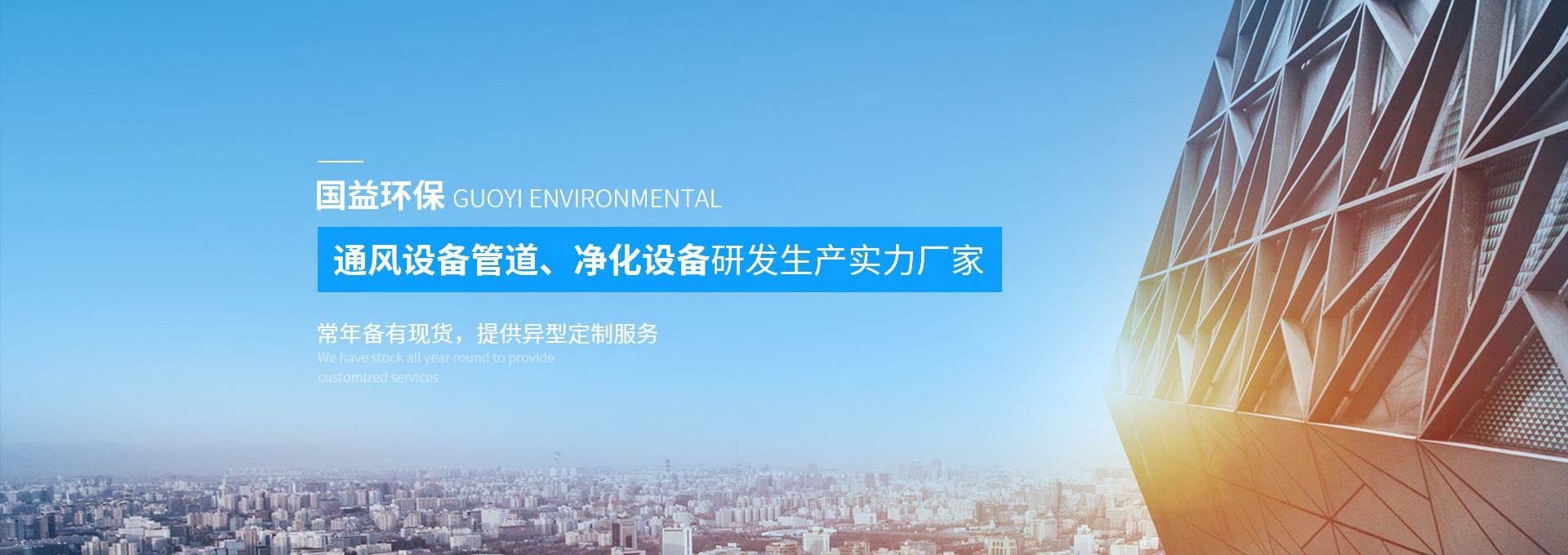 陕西环境净化设备
