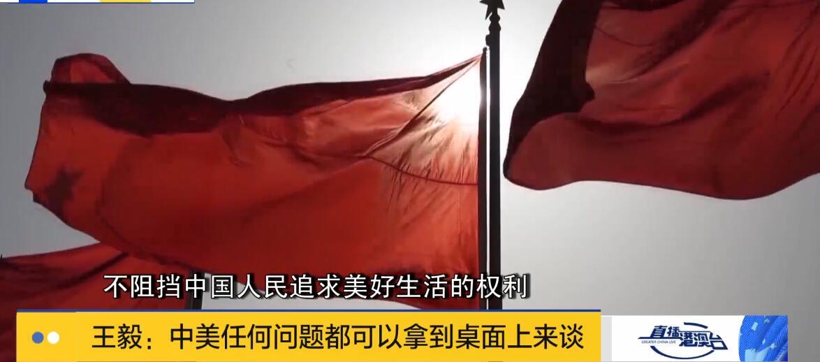 中新时评:中美关系应重建健康稳定发展的战略框架