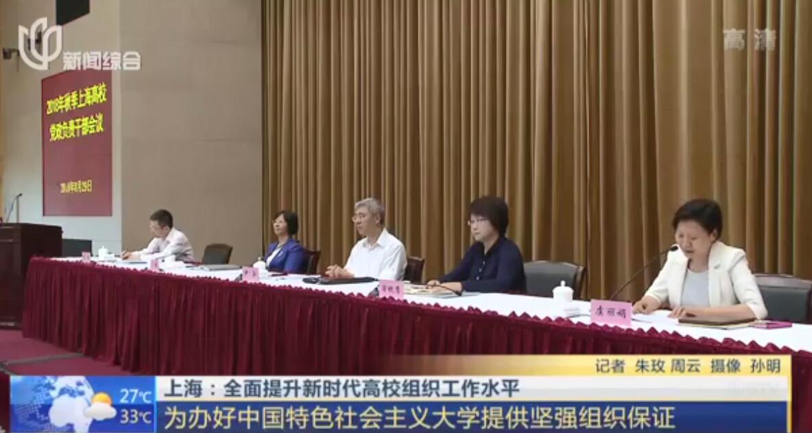 2020.12.15为办好中国特色社会主义高校提供坚强组织保证