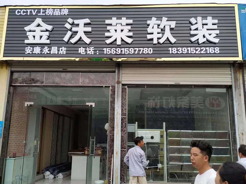 金沃莱安康永昌店