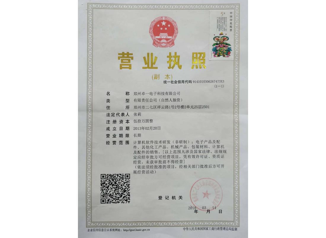 河南喷码机厂家营业执照
