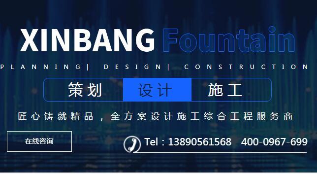 四川鑫邦喷泉工程有限公司