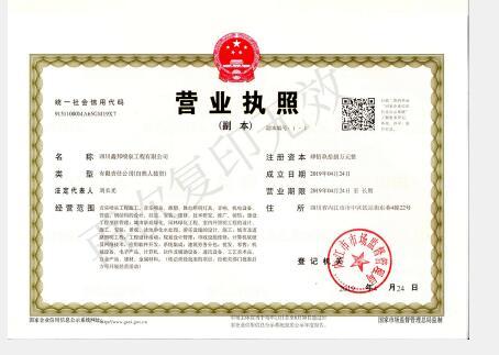 四川旱式噴泉設計公司營業執照