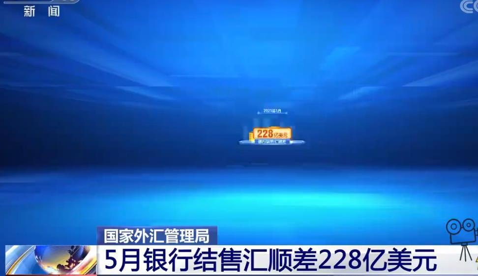 中国5月银行结售汇顺差228亿美元 外汇市场运行保持平稳