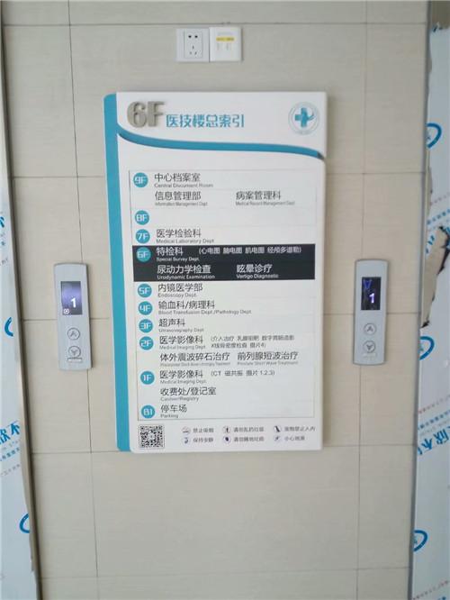四川医院标识系统案例