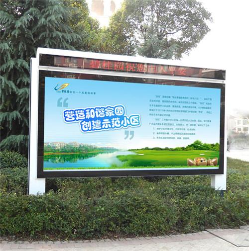 四川企业宣传栏