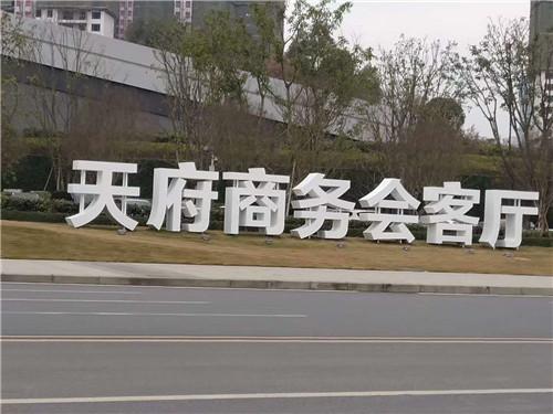 四川景观字厂家