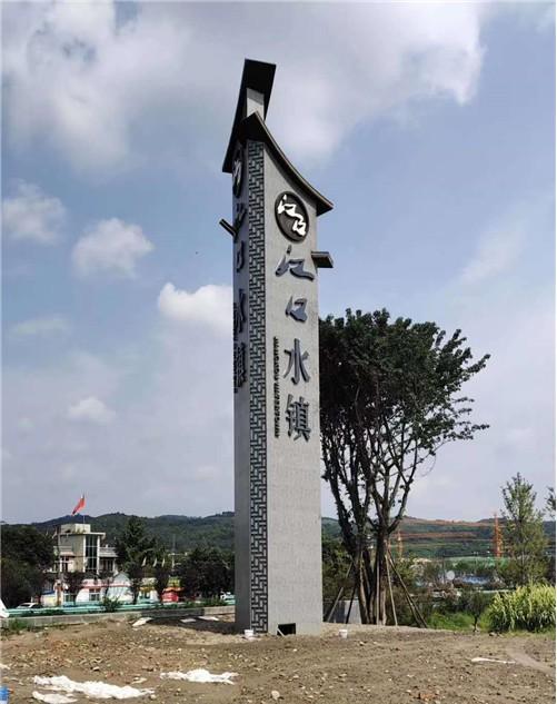 四川精神堡垒设计
