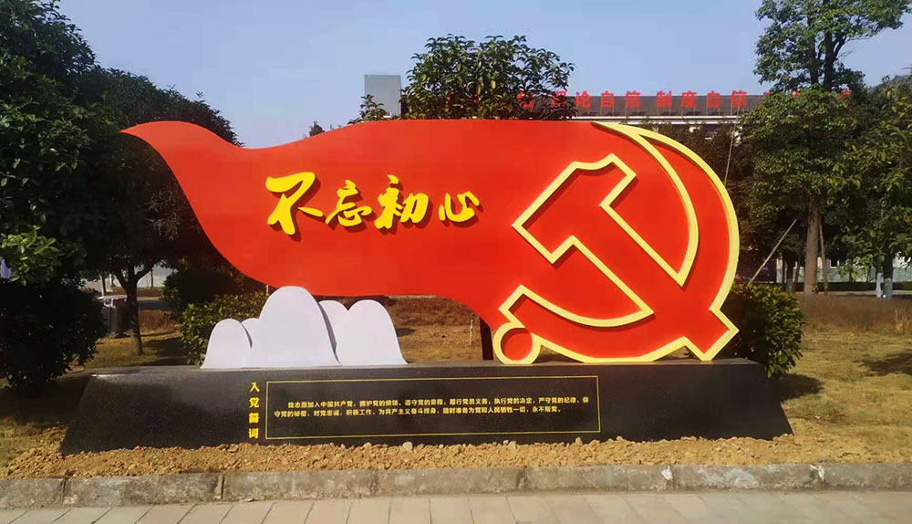 黨建文化標牌