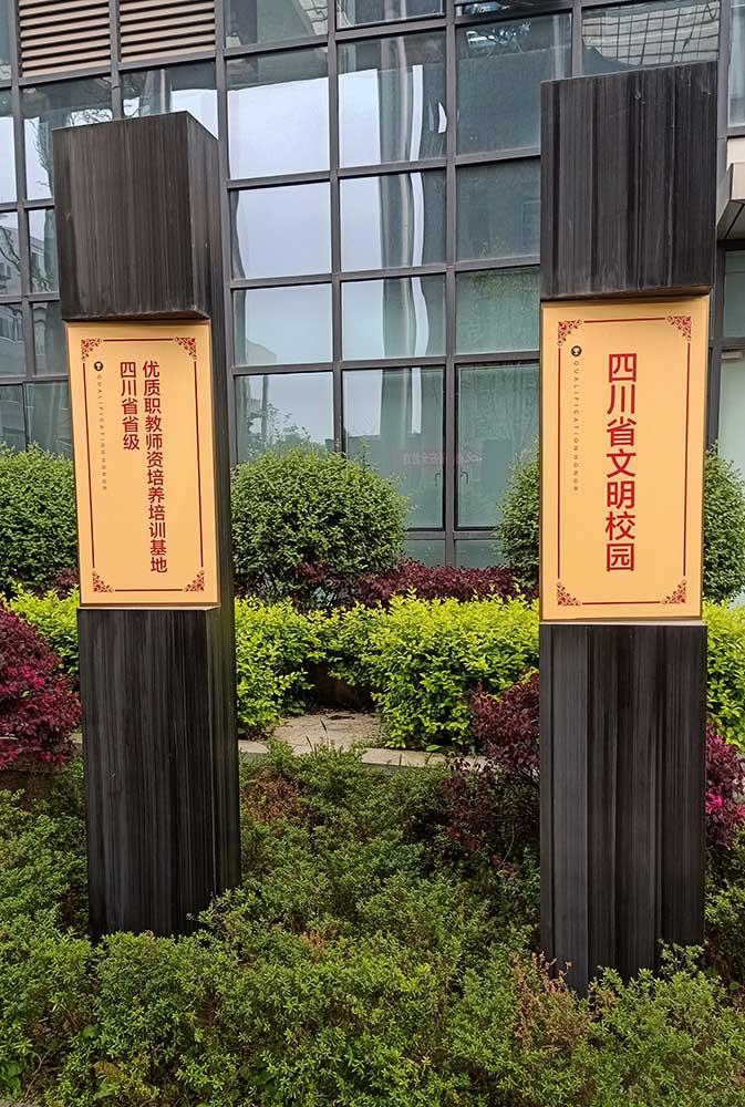 校园文化标牌