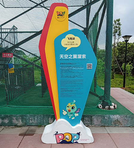 四川景区标牌
