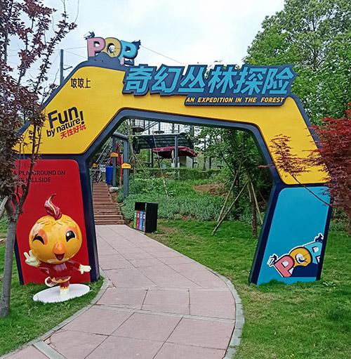四川景區標牌案例(童趣)