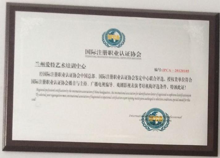 国际注册职业认证协会认证培训机构