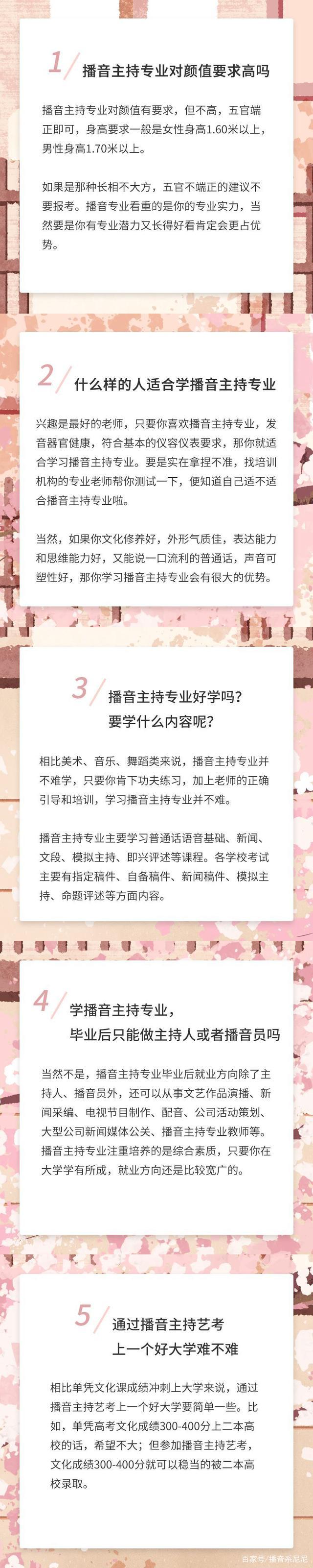 「艺考问答锦集」揭秘播音小白.关心的5个问题!