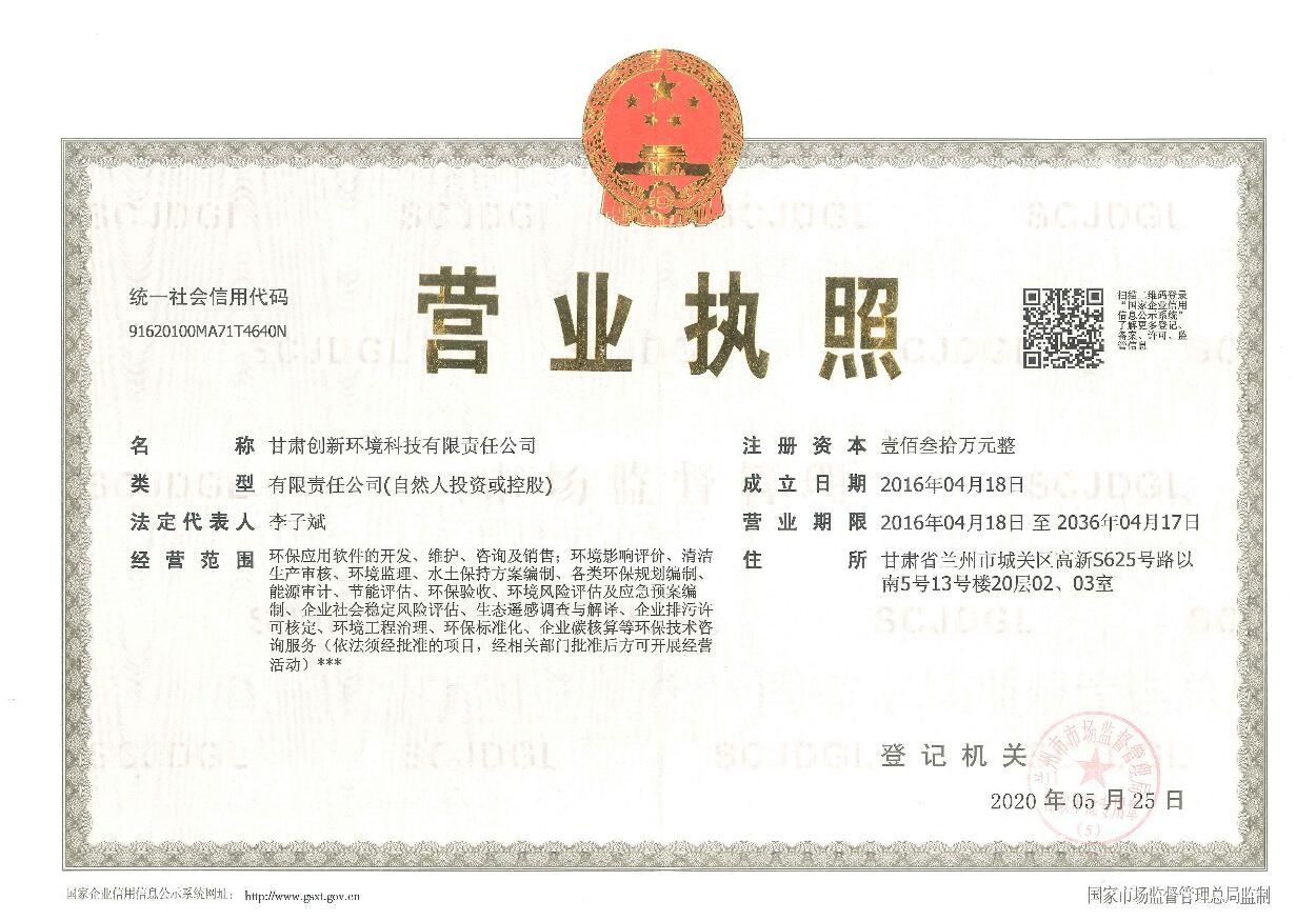 甘肃创新环境科技有限责任公司营业执照