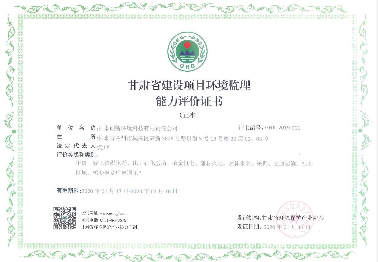 甘肃省建设项目环境监理能力评价证书