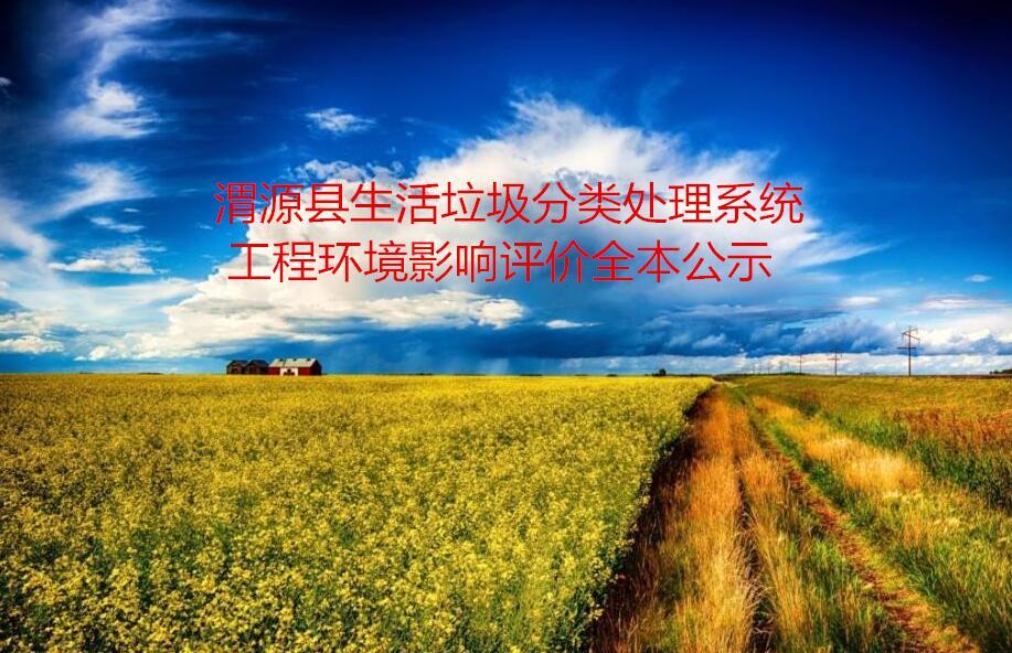 渭源县生活垃圾分类处理系统工程环境影响评价全本公示