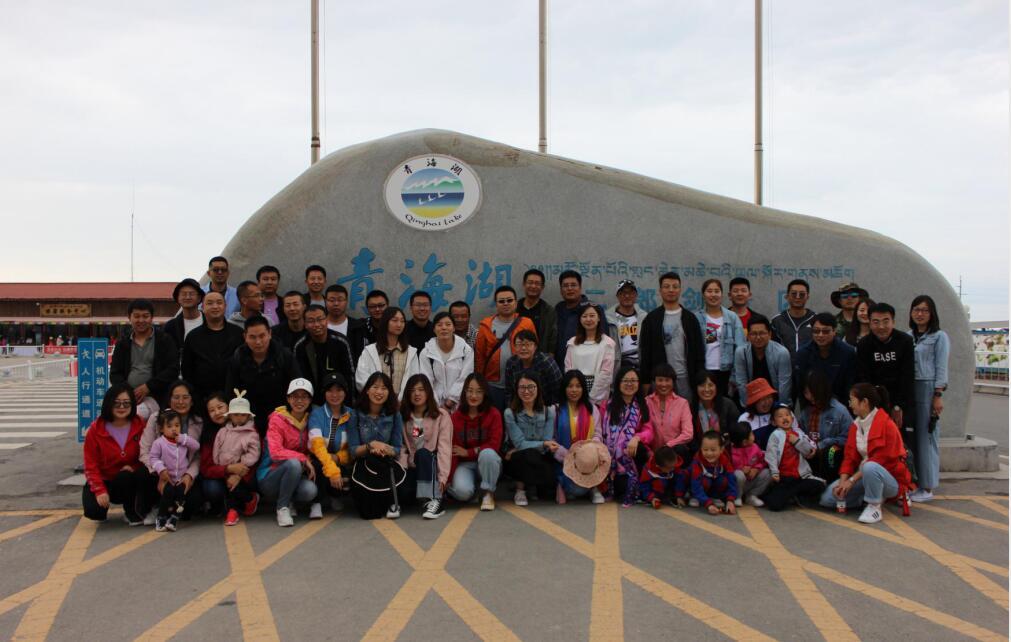 甘肃365游戏官方网站科技公司旅游青海湖之行