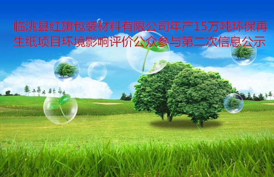 临洮县红旗包装材料有限公司年产15万吨环保再生纸项目环境影响评价公众参与第二次信息公示