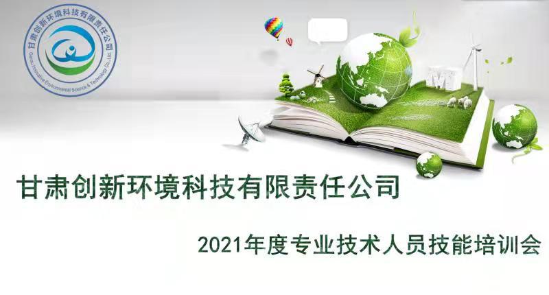 甘肃创新环境科技有限责任公司组织开展专业技术人员技能培训会
