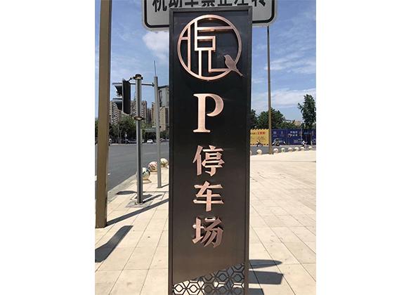 四川标识标牌定制成功案例