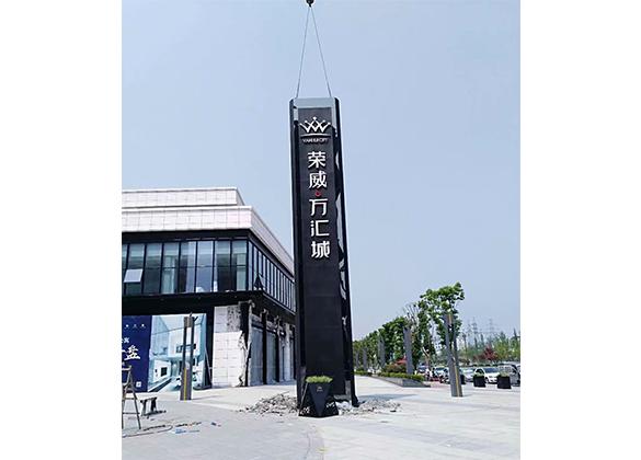四川商业标识标牌安装成功案例