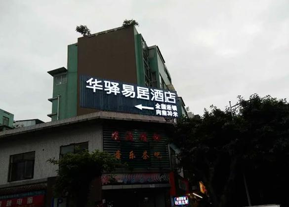 四川酒店标识标牌安装成功案例