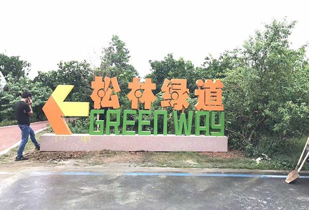 四川景观字设计
